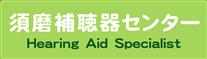 須磨補聴器センター|神戸市須磨区の補聴器専門店