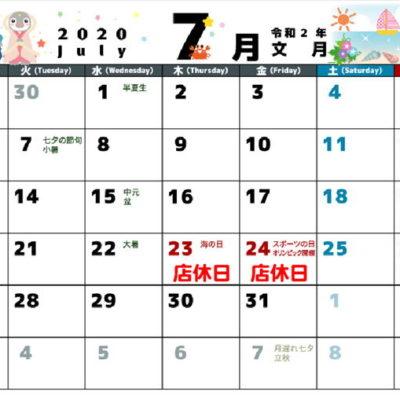 須磨補聴器センター2020年7月店休日カレンダー